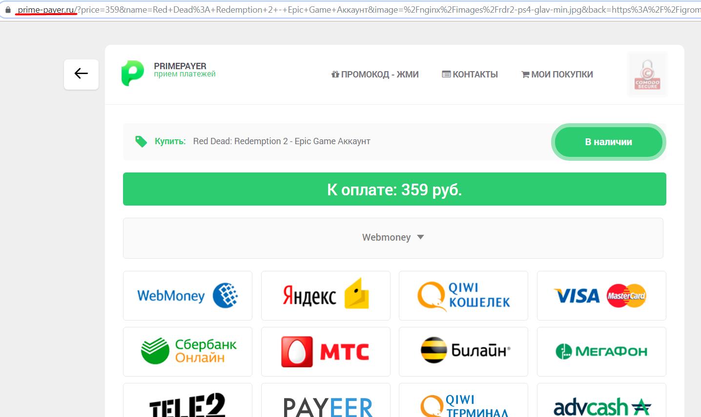 Переход на prime-payer.ru