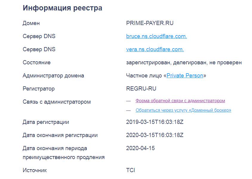 Информация о prime-payer.ru