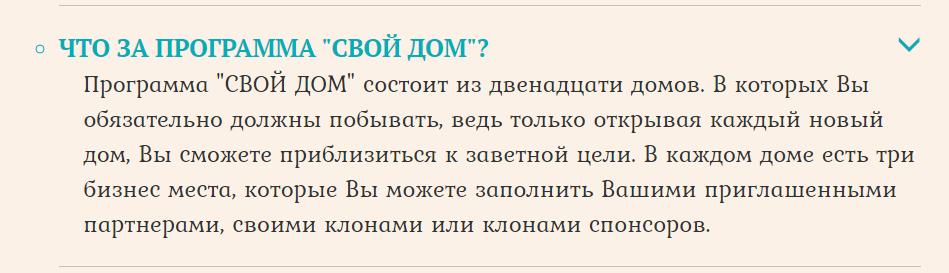 """""""Свой дом"""""""