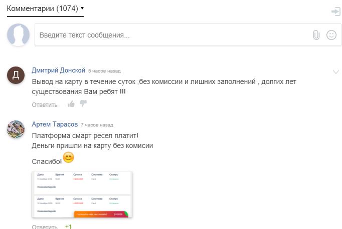Отзывы на smart-resell.com