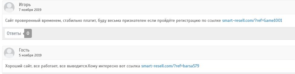 Smart Resell отзывы