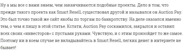 Отзывы о Smart Resell