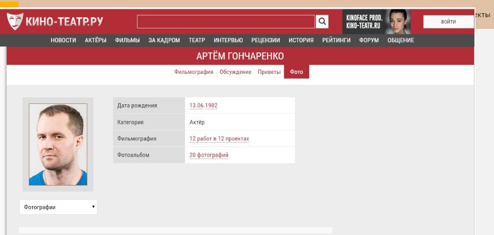 Артем Гончаренко