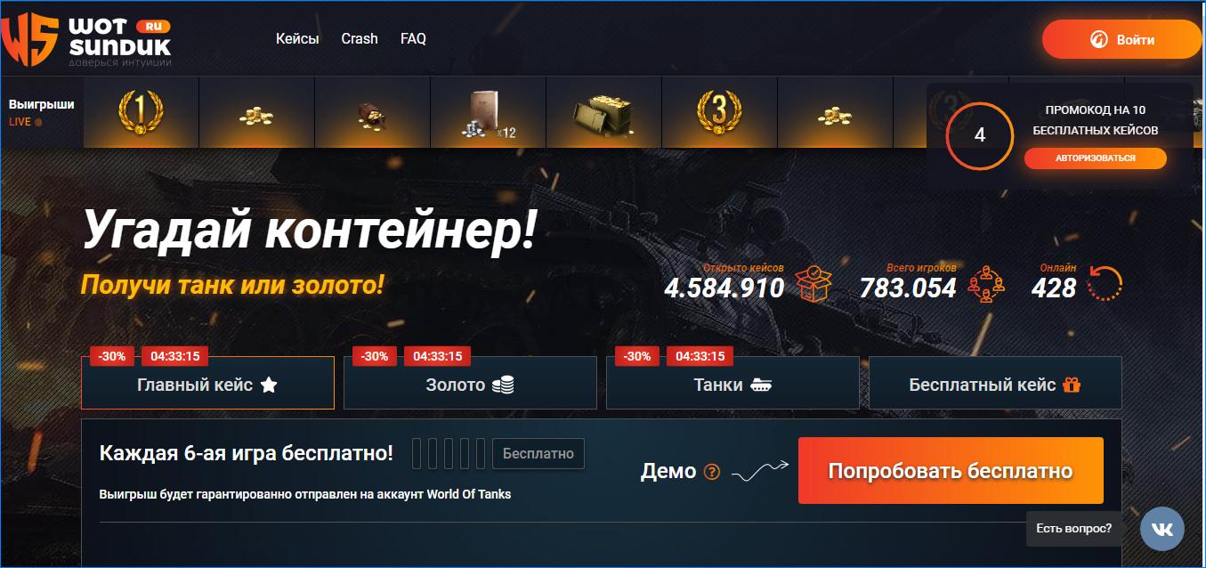 Главная страница сайта wotsunduk.ru