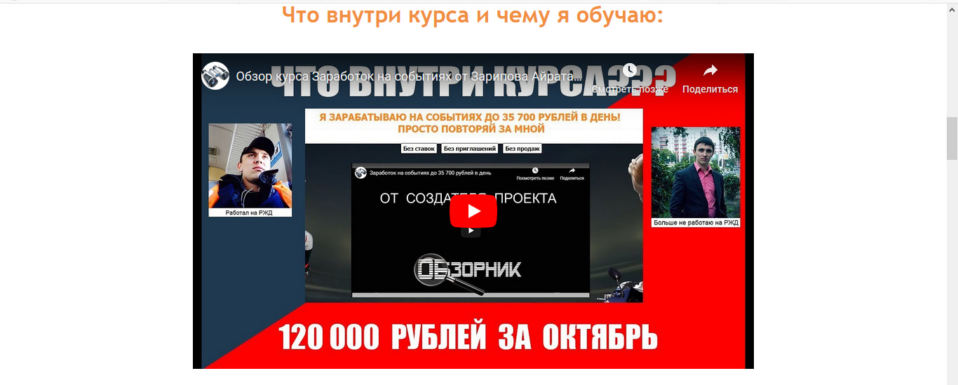 Видеообзор курса