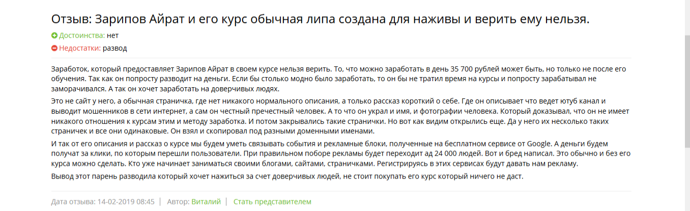 Отзывы о курсе Айрата Зарипова