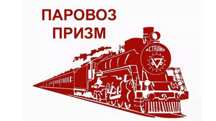 Логотип Паровоз Призм
