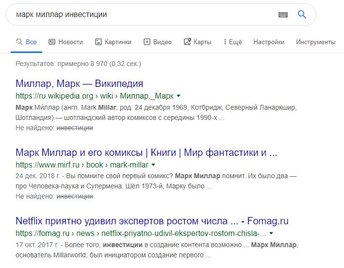 Результаты поисковой выдачи