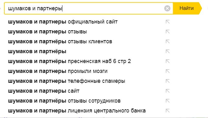 Подсказки поисковой системы