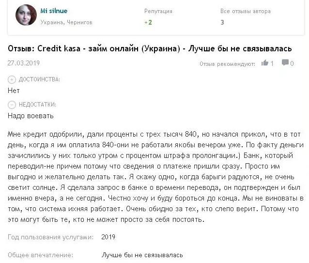Отзывы о CreditKasa