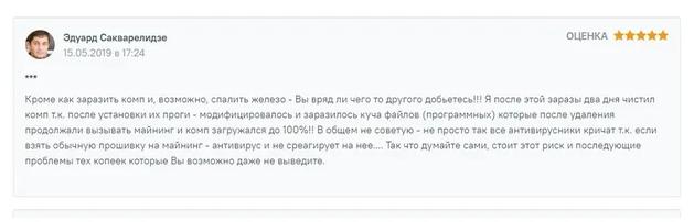 Криптекс отзывы