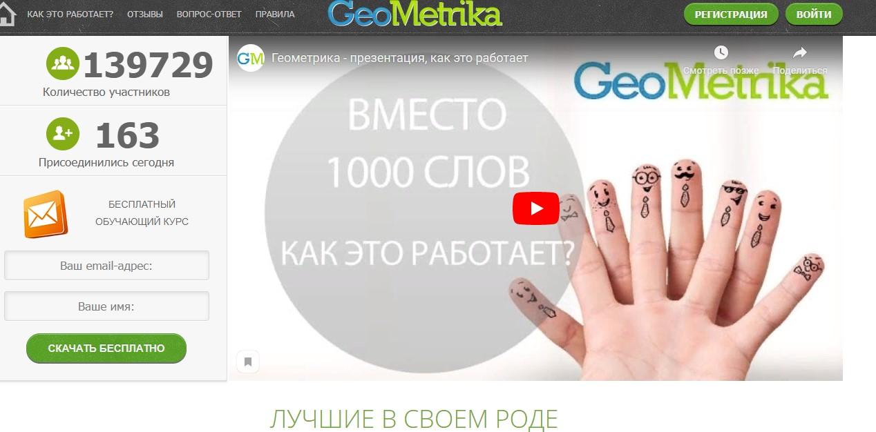 Сайт geometrika.pro