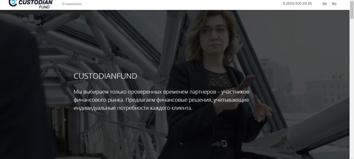 Главная страница сайта Custodian Fund