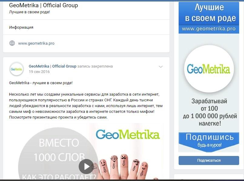 """Группа """"ГеоМетрика"""" ВКонтакте"""