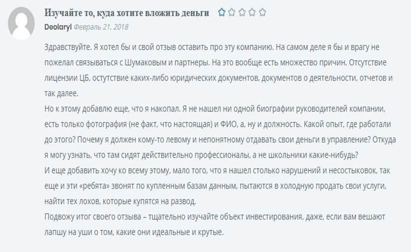 Инвестиционный бутик Шумаков и Партнеры отзывы