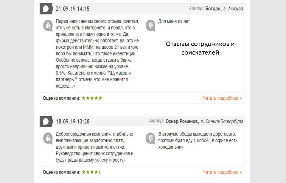 Шумаков и Партнеры отзывы