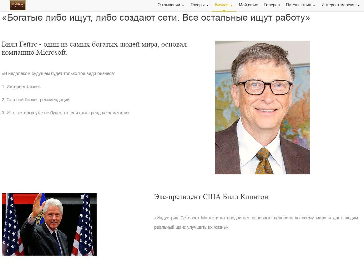 Билл Гейтс и Билл Клинтон