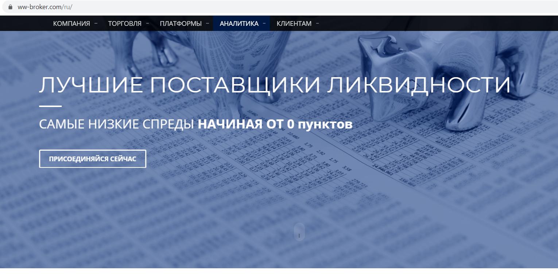 Главная страница ww-broker.com