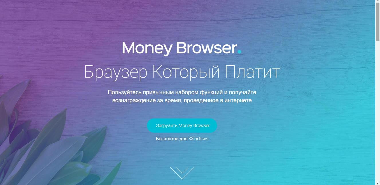 Сайт Money Browser