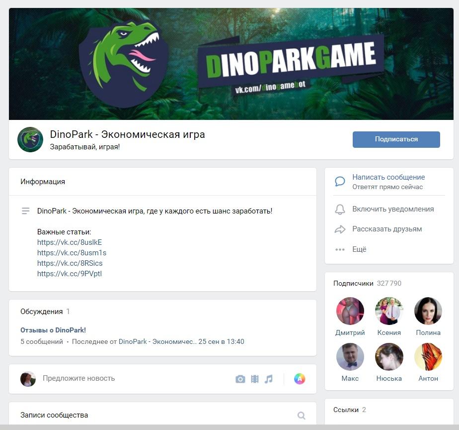 """Главная страница в группе ВК """"Динопарк"""""""