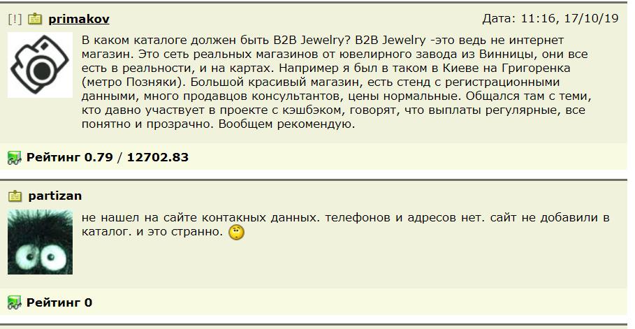 Реальные отзывы о б2б джеверли