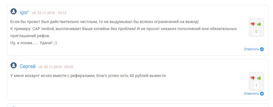 """Отзывы пользователей о сервисе """"Лотоха"""""""