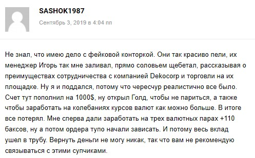 Dekocorp отзывы