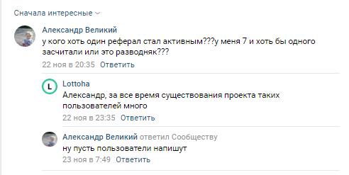 """Правдивые отзывы о """"Lottoha"""""""