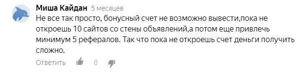 """Честный отзыв о """"Лотоха"""""""