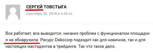 Правдивые отзывы о Dekocorp