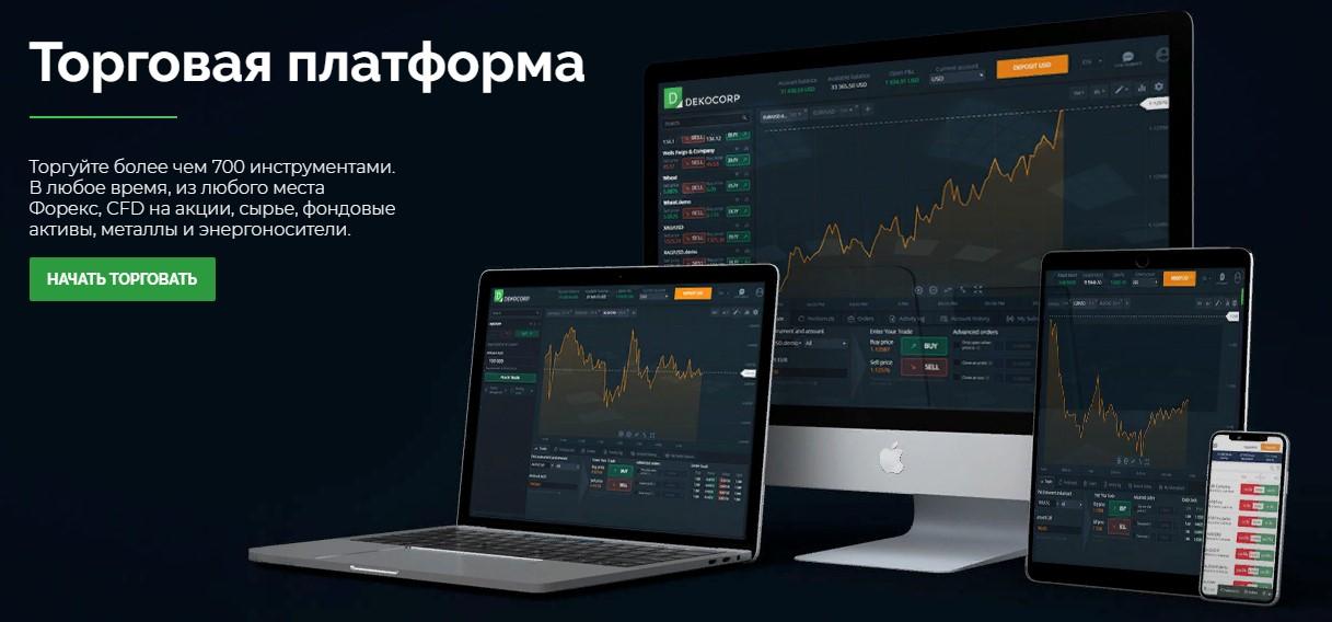 Торговая платформа