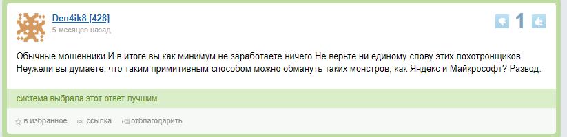 Money Browser отзывы