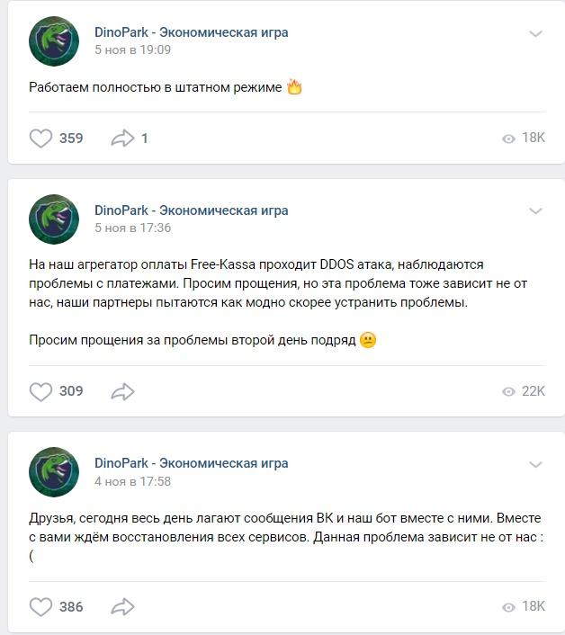 """Посты в группе ВК """"DinoPark экономическая игра"""""""