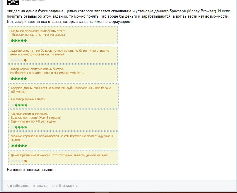 Отзывы о Money Browser