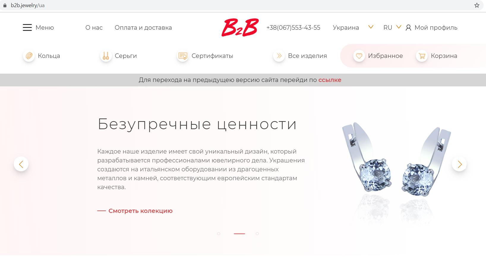 Новый сайт компании b2b.jewelry.ua