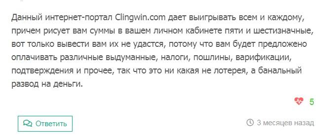 ClingWin отзывы