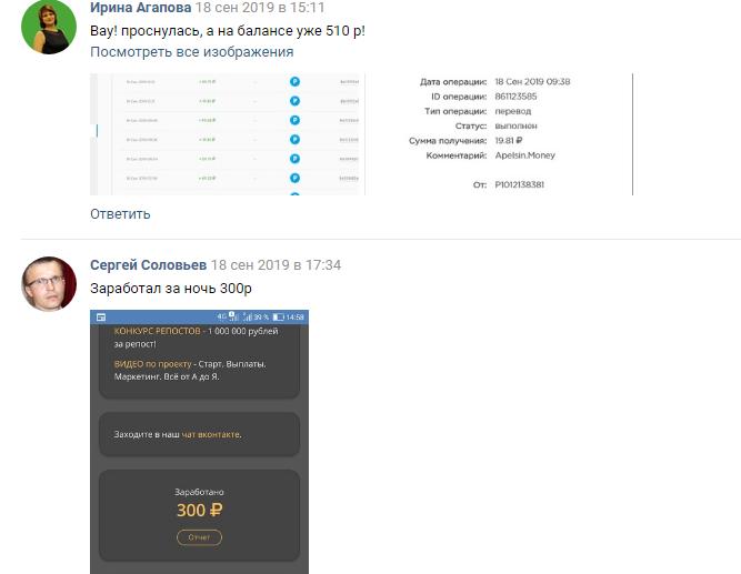 Отзывы об Apelsin Money