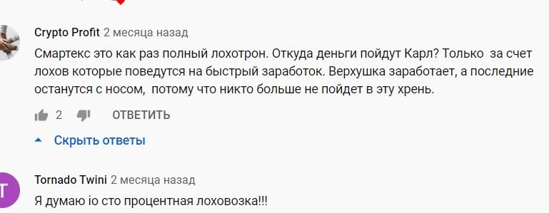 Отзывы о Smartex