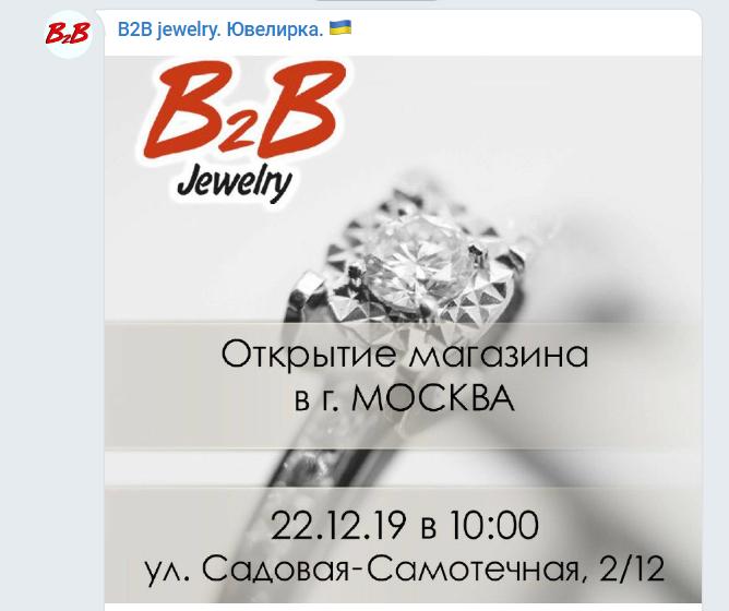 Магазин в Москве битуби джеверли