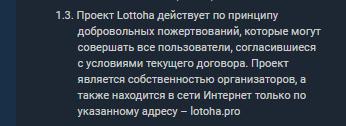 """Информация о лотереи """"Лотоха"""""""