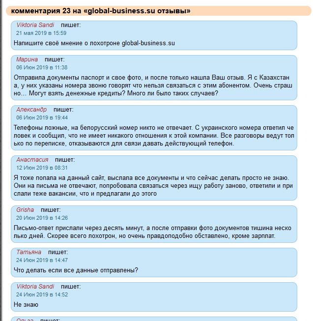 Реальные отзывы о проекте global-business.su