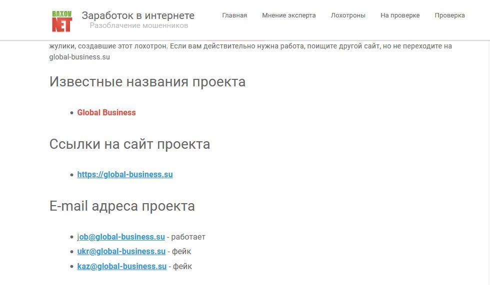 Агенство Глобал Бизнес в Минске