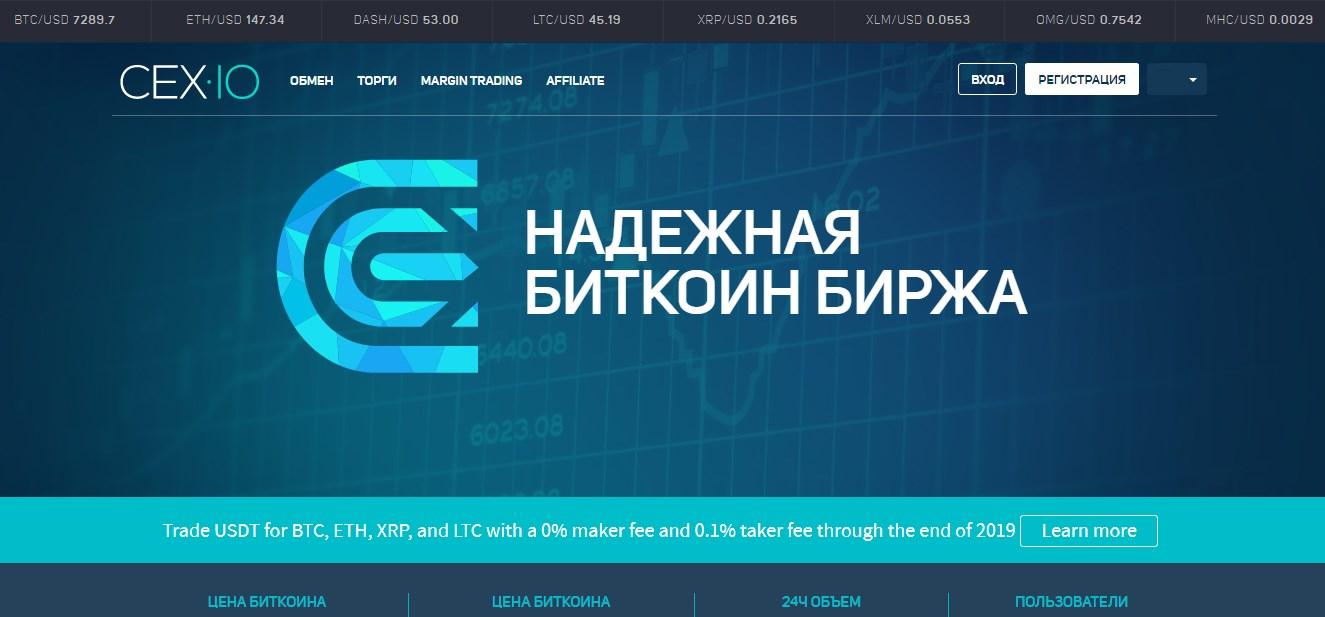 Сайт биржи Cex.io