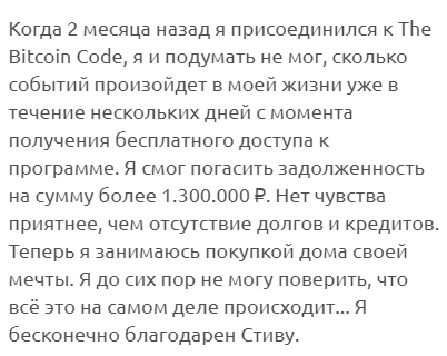 Отзывы о Bitcoin Code