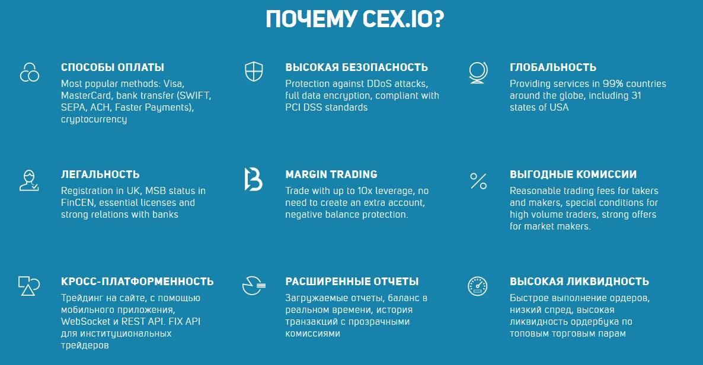 Преимущества биржи
