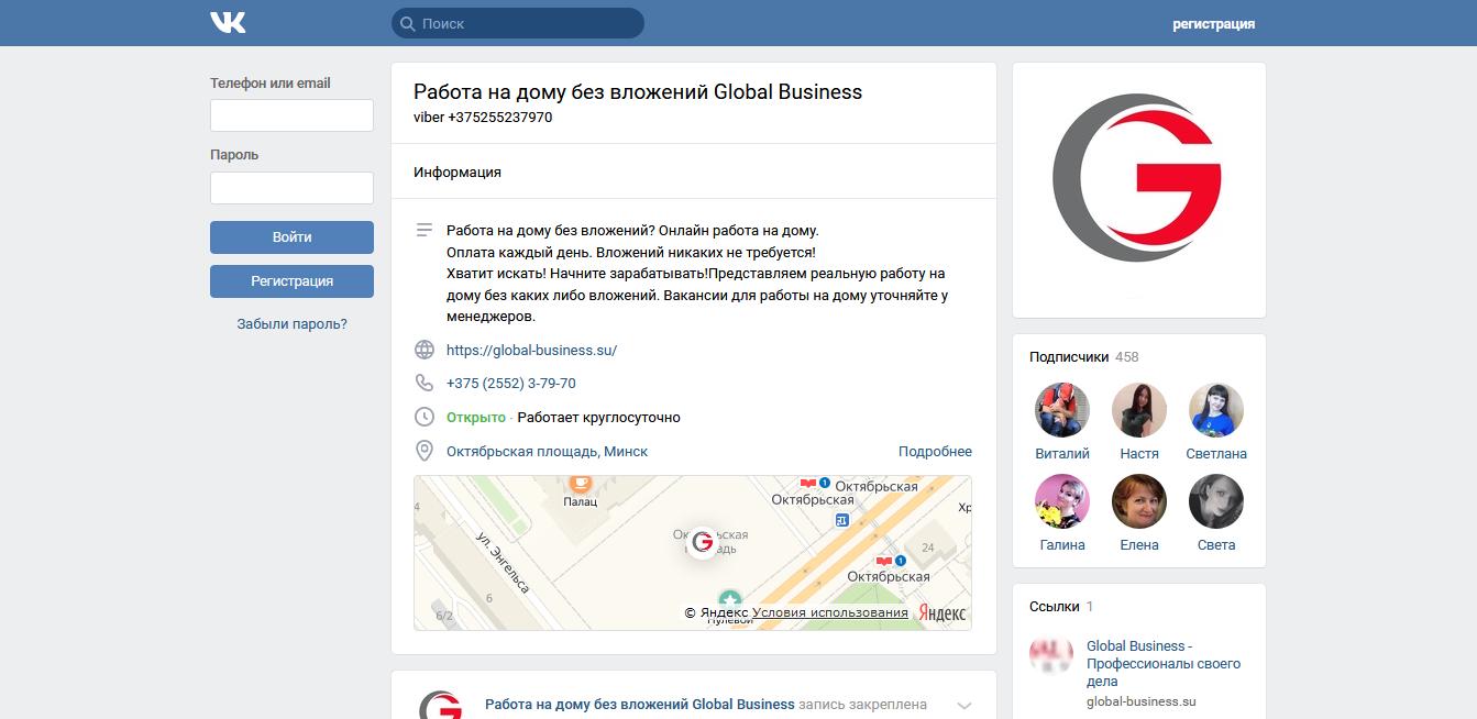 Global Business группа ВК