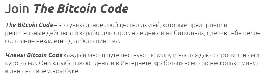 Что такое Bitcoin Code