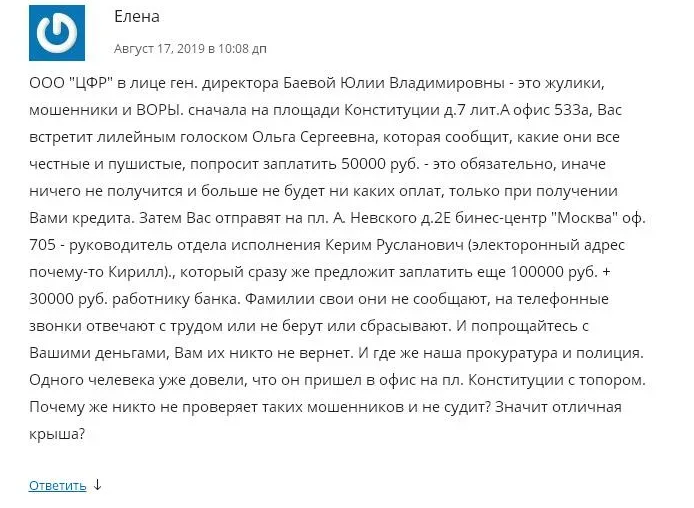 """ООО """"ЦФР"""" отзывы"""