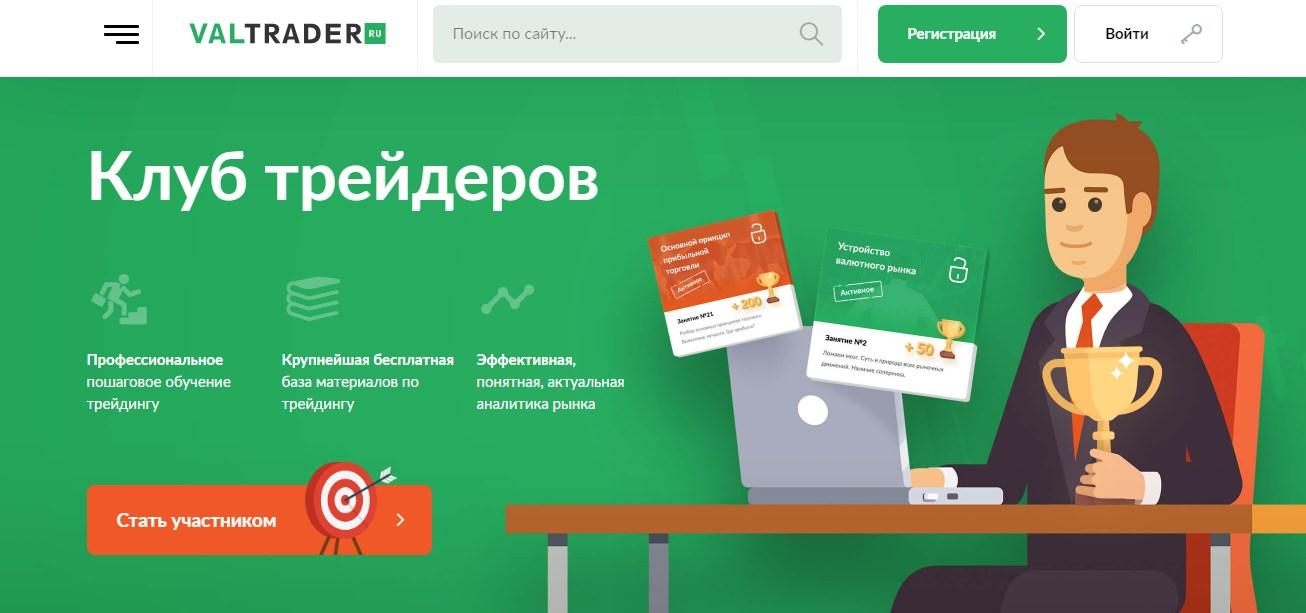 Главная страница valtrader.ru
