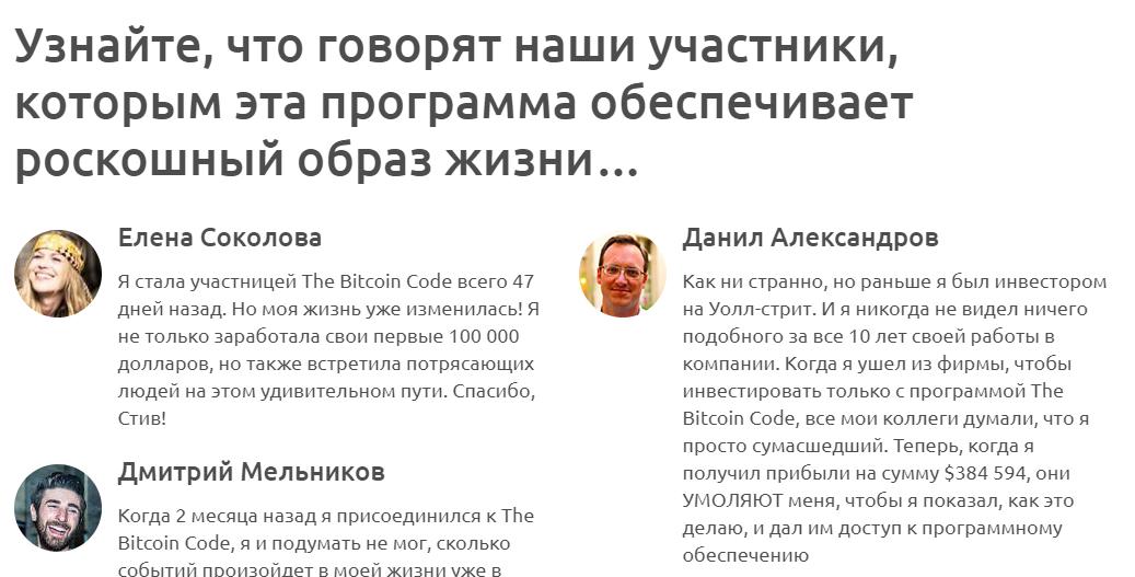 Отзывы о Биткоин код